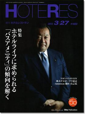 週刊ホテルレストラン-HOTERES