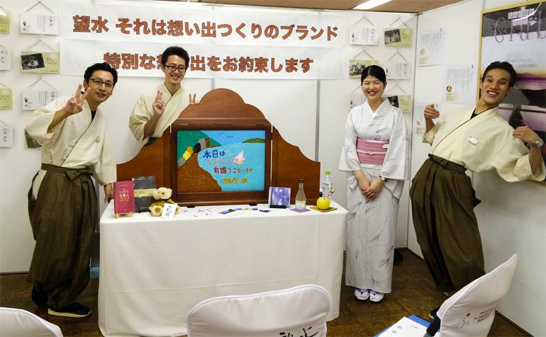 東伊豆町温泉旅館合同企業説明会