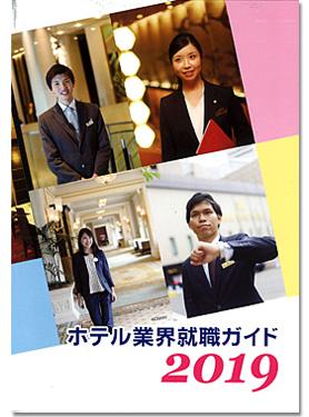 ホテル業界就職ガイド2019