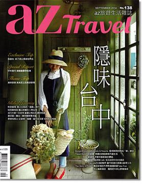 az Travel(az旅遊生活雑誌)
