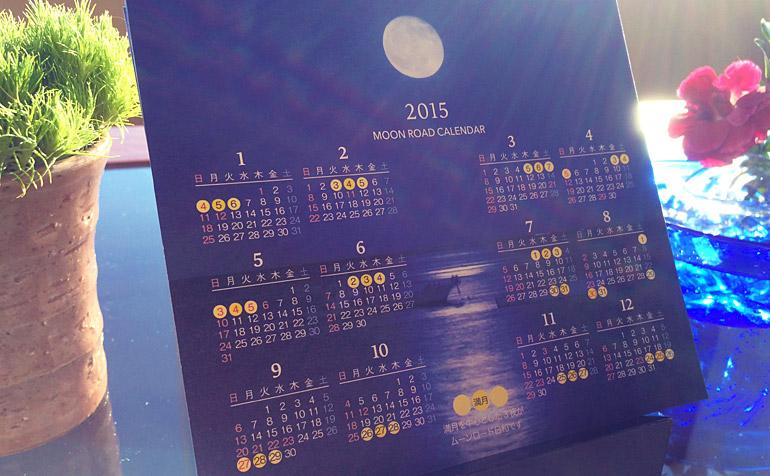 ムーンロードカレンダー