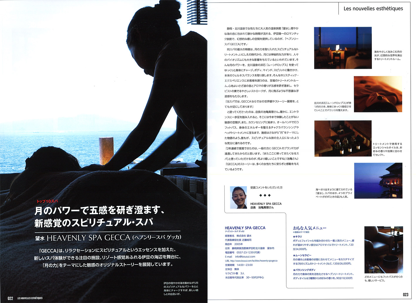 les nouvelles esthetiques Japan(ヌーヴェルエステティック日本版)