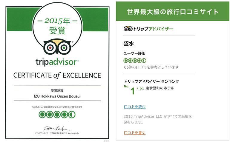 トリップアドバイザー「2015年 エクセレンス認証(Certificate of Excellence)」受賞