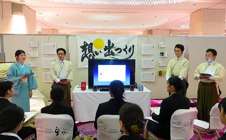 ホテル・ブライダル業界 合同会社説明会