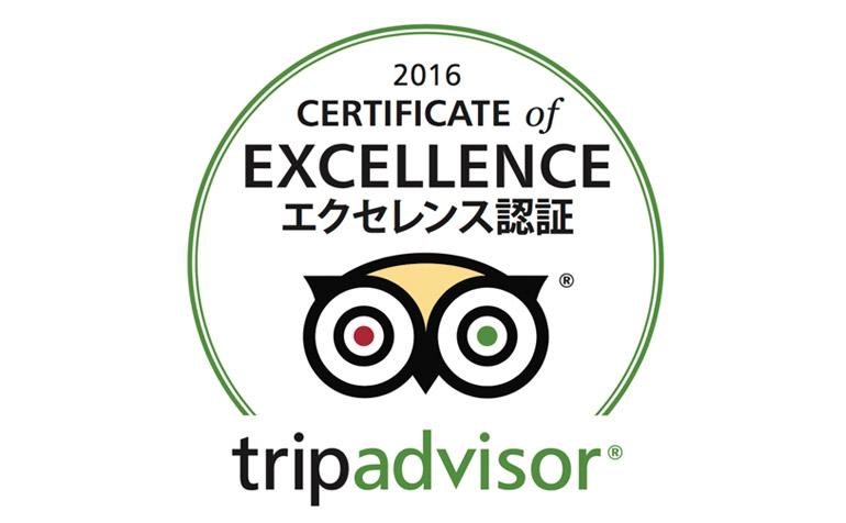 トリップアドバイザー2016年 エクセレンス認証Certificate of Excellence