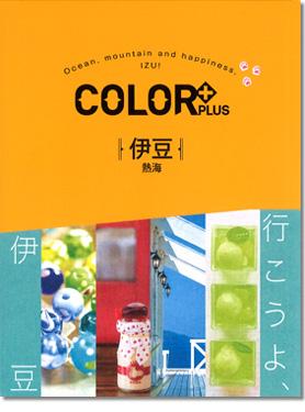 COLOR PLUS伊豆(カラープラス伊豆)