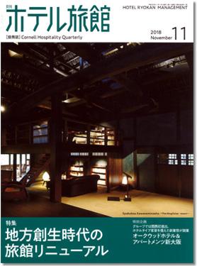 月刊ホテル旅館