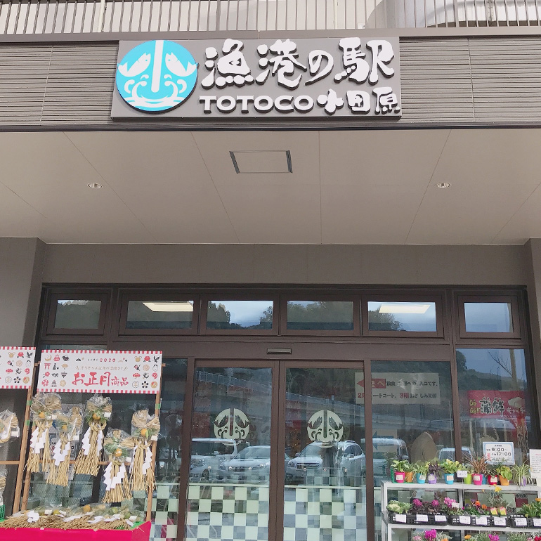 TOTOCO小田原