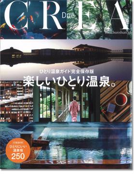 CREA(クレア)」文藝春秋