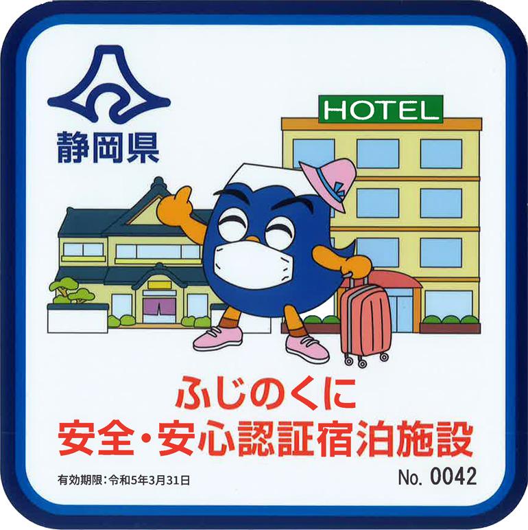 ふじのくに安全・安心認証(宿泊施設)制度